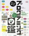 【新品】【本】さわって学べるプログラミング図鑑 キキ・プロッツマン/文 石戸奈々子/翻訳・監修