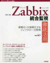 【新品】【本】Zabbix統合監視徹底活用 複雑化・大規模化するインフラの一元管理 池田大輔/著