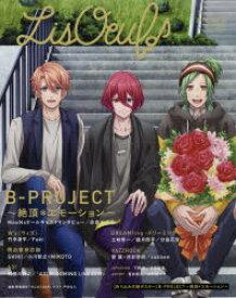 【新品】【本】LisOeuf♪ vol.12(2019.March) B−PROJECT〜絶頂*エモーション〜