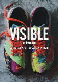 【新品】【本】VISIBLE by atomos AIR MAX MAGAZINE