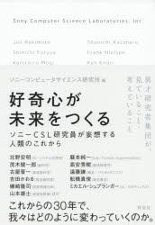 【新品】【本】好奇心が未来をつくる ソニーCSL研究員が妄想する人類のこれから Jun Rekimoto/〔ほか著〕 ソニーコンピュータサイエンス研究所/編