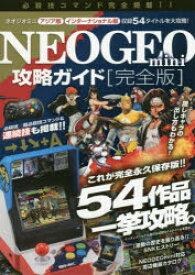 【新品】【本】NEOGEO mini攻略ガイド