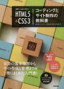 世界一わかりやすいHTML5&CSS3コーディングとサイト制作の教科書 赤間公太郎/著 狩野咲/著 鈴木清敬/著