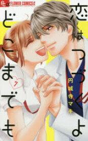 【新品】恋はつづくよどこまでも 7 小学館 円城寺マキ