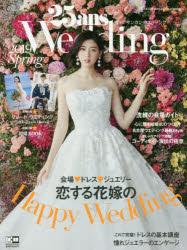【新品】【本】25ans Wedding 2019Spring 恋する花嫁のHappy Wedding