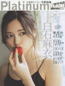 Platinum FLASH Vol.9 乃木坂46白石麻衣36ページ撮り下ろし再会