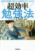 【新品】【本】最短の時間で最大の成果を手に入れる超効率勉強法DaiGo/著