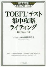 TOEFLテスト集中攻略ライティング iBT対策目標スコア80〜100点 四軒家忍/著
