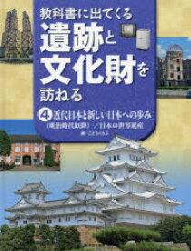 【新品】【本】教科書に出てくる遺跡と文化財を訪ねる 4 近代日本と新しい日本への歩み 〈明治時代以降〉/日本の世界遺産 こどもくらぶ/編