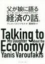 【新品】【本】父が娘に語る美しく、深く、壮大で、とんでもなくわかりやすい経済の話。 ヤニス・バルファキス/著 …