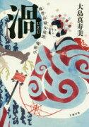 【新品】【本】渦妹背山婦女庭訓魂結び大島真寿美/著
