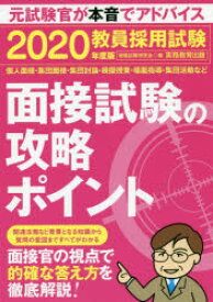 【新品】【本】教員採用試験面接試験の攻略ポイント 2020年度版 資格試験研究会/編