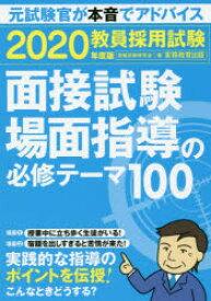 教員採用試験面接試験場面指導の必修テーマ100 2020年度版 資格試験研究会/編