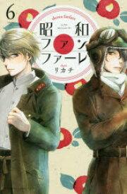 【新品】昭和ファンファーレ 6 リカチ/著