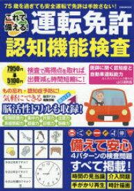 【新品】【本】これで備える!運転免許認知機能検査 すべての検査問題パターンを収録これを読めば検査も安心