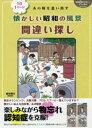 【新品】【本】あの時を思い出す懐かしい昭和の風景間違い探し 1日1ページ