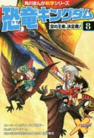 恐竜キングダム 8 空の王者、決定戦!