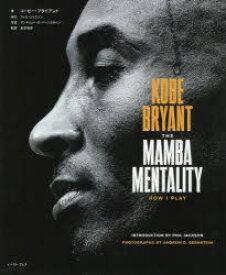【新品】【本】KOBE BRYANT THE MAMBA MENTALITY HOW I PLAY コービー・ブライアント/著 アンドリュー・D・バーンスタイン/写真 島本和彦/監訳