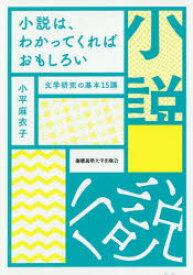 小説は、わかってくればおもしろい 文学研究の基本15講 小平麻衣子/著
