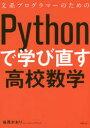 文系プログラマーのためのPythonで学び直す高校数学 日経BP社 谷尻かおり