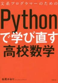 【新品】【本】文系プログラマーのためのPythonで学び直す高校数学 谷尻かおり/著