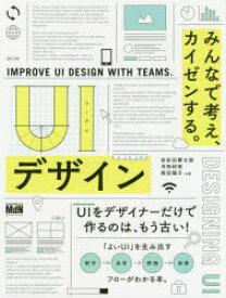 【新品】【本】UIデザイン みんなで考え、カイゼンする。 栄前田勝太郎/共著 河西紀明/共著 西田陽子/共著