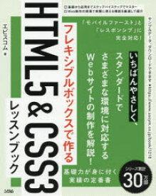フレキシブルボックスで作るHTML5 & CSS3レッスンブック エビスコム/著