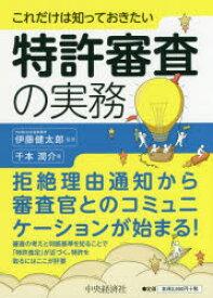 【新品】【本】これだけは知っておきたい特許審査の実務 千本潤介/著 伊藤健太郎/監修