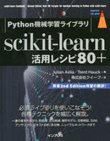 【新品】【本】scikit‐learn活用レシピ80+ Python機械学習ライブラリ Julian Avila/著 Trent Hauck/著 クイープ/訳