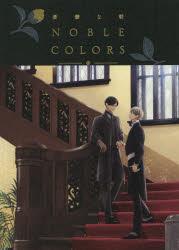 【新品】【本】憂鬱な朝 NOBLE COLORS SPECIAL BOOK 日高ショーコ/著