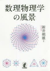 【新品】【本】数理物理学の風景 新井朝雄/著