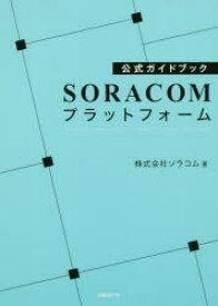 【新品】【本】SORACOMプラットフォーム 公式ガイドブック ソラコム/著