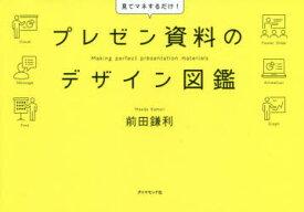 プレゼン資料のデザイン図鑑 前田鎌利/著