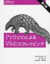 PythonによるWebスクレイピング 第2版 オライリー・ジャパン Ryan Mitchell/著 黒川利明/訳 嶋田健志/技術監修