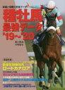 【新品】【本】種牡馬最強データ '19〜'20 関口隆哉/著 宮崎聡史/著
