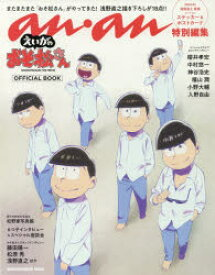 【新品】【本】えいがのおそ松さんOFFICIAL BOOK