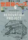 【新品】【本】所ジョージの世田谷ベース 40 世田谷ベースリノベーション・プロジェクト