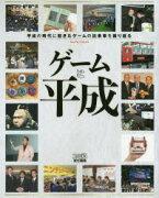【新品】【本】ゲームと平成ファミ通責任編集