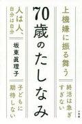 【新品】【本】70歳のたしなみ坂東眞理子/著
