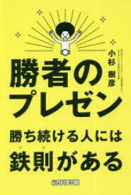 【新品】【本】勝者のプレゼン 勝ち続ける人には鉄則がある 小杉樹彦/著