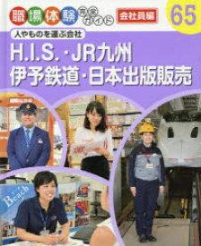 職場体験完全ガイド 65 H.I.S.・JR九州・伊予鉄道・日本出版販売 会社員編 人やものを運ぶ会社