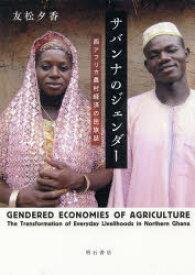サバンナのジェンダー 西アフリカ農村経済の民族誌 友松夕香/著