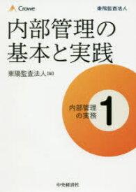 【新品】【本】内部管理の実務 1 内部管理の基本と実践 東陽監査法人/編