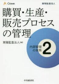 内部管理の実務 2 購買・生産・販売プロセスの管理 東陽監査法人/編