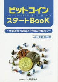 【新品】【本】ビットコインスタートBooK 仕組みから始め方・所得の計算まで 江嵜宗利/著