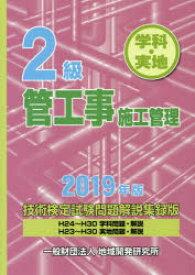 【新品】【本】2級管工事施工管理技術検定試験問題解説集録版 学科・実地 2019年版