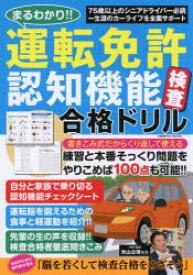 【新品】【本】まるわかり!!運転免許認知機能検査合格ドリル 書きこみ反復で100点とれる運転脳を鍛えよう!