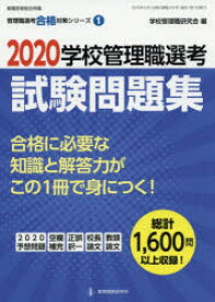 学校管理職選考試験問題集 2020 学校管理職研究会/編