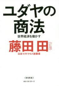 【新品】【本】ユダヤの商法 世界経済を動かす 藤田田/著