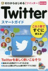 【新品】【本】ゼロからはじめるTwitterスマートガイド リンクアップ/著